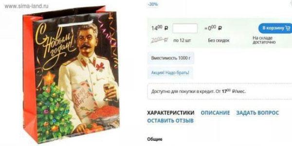 Sacchetti natalizi con il volto di Stalin, in Russia scatta la polemica